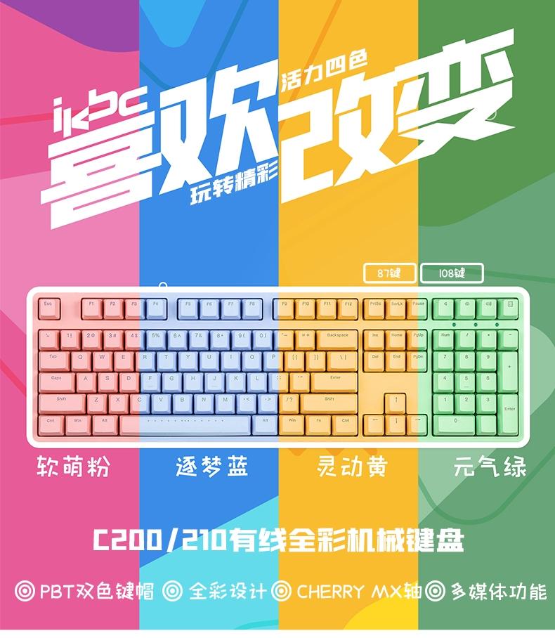 ikbc发布C200/C210全彩机械键盘